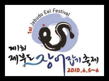 한국의 월별 지방별 축제탐방