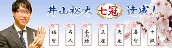 IyamaYuuta_201604.jpg