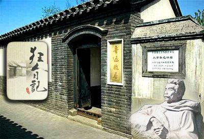 016_Beijing Luxun Museum.jpg
