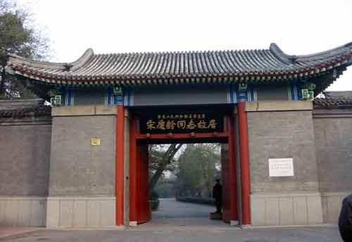 011_Former Residence of Song Qing Ling.jpg