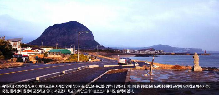 47_seoguipo.jpg