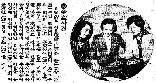kor1979da10.jpg