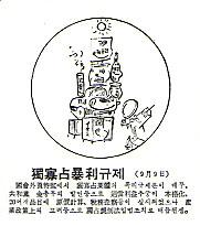 kor1968da06.jpg