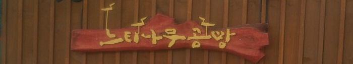 느티나무공방